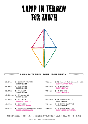 lamp_tour_fortruth_flyer_第一弾解禁.png