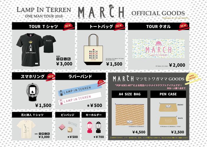 goods_march-01.png